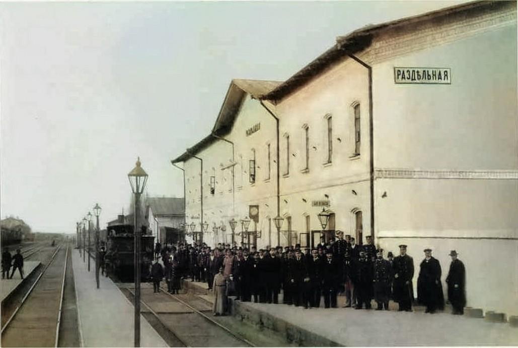 Раздельная в конце XIX века, начале XX века