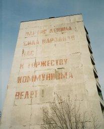 Слова из Гимна СССР на стене здания