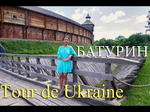 "Батурин ""Гетьманська столиця"""