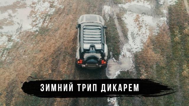 Зимнее путешествие дикарем на Land Rover Defender. Часть 1