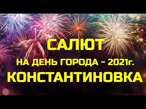 САЛЮТ НА ДЕНЬ ГОРОДА КОНСТАНТИНОВКА 2021 г