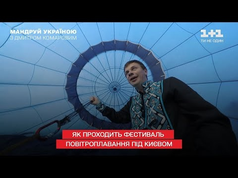 Как проходит фестиваль воздухоплавания под Киевом
