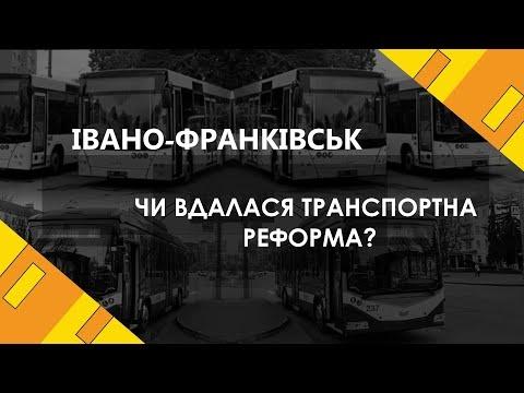 Чи вдалася транспортна реформа? Івано-Франківськ