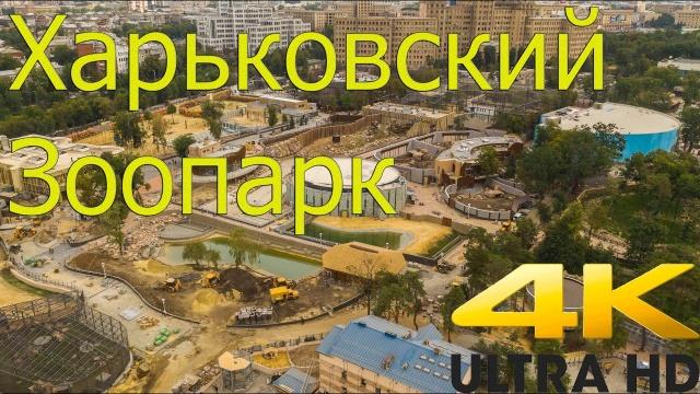 Харьковский зоопарк, 18.08.2021, 5 дней до открытия