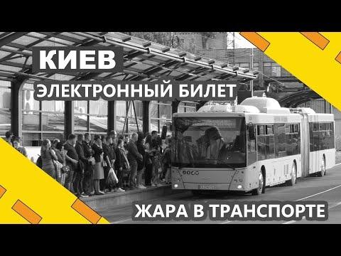 Электронный билет в Киеве / Жара в транспорте