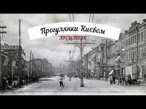 Прогулянки Києвом/Walking in Kyiv/Прогулки по Киеву: вулиця Фундуклеївська/Fundukleevskaya street