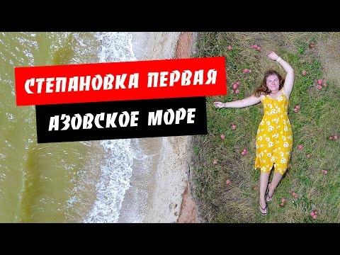 Степановка 1-я 2021. Тихий уединенный отдых! Обзор курорта Степановка Первая. Азовское море