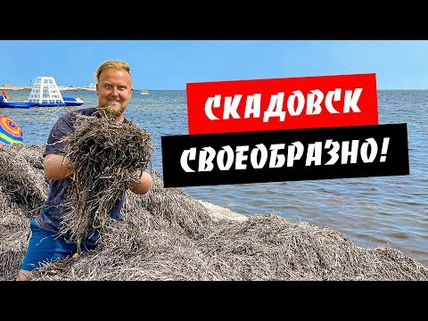 Скадовск 2021. Своеобразный курорт. Отдых не для всех! Обзор курорта Скадовск