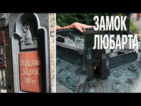 Замок Любарта. Почему ступени в замках строили по часовой стрелке. /Ukraine. Luzkyj Schloss