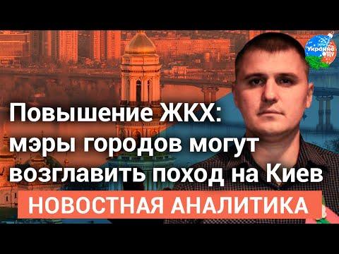 Повышение ЖКХ: мэры городов могут возглавить поход на Киев