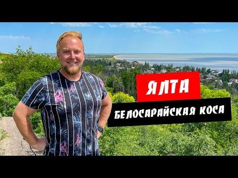 Ялта 2021. Белосарайская коса. Почему так пусто? Обзор курорта Ялта. Отдых на Белосарайской косе