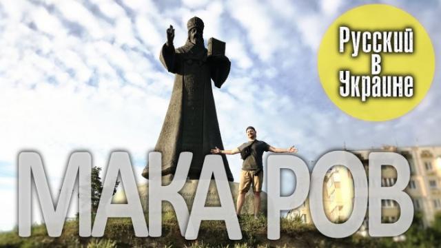 МАКАРОВ / Киевская область