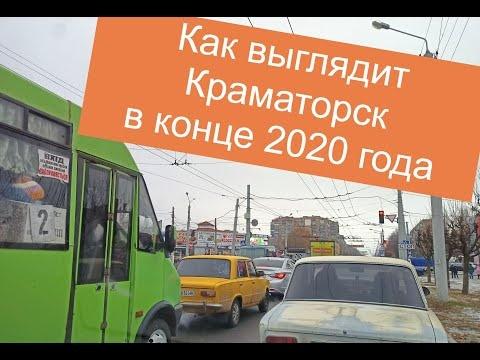 Улицы Краматорска - декабрь 2020