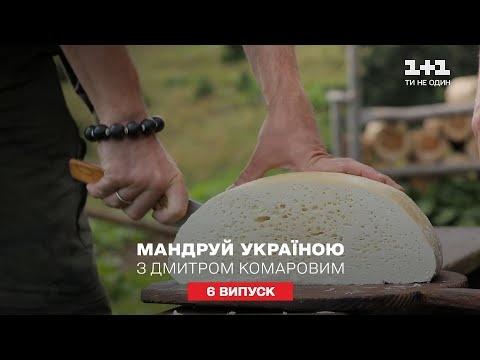 Секреты производства карпатских твердых сыров. Путешествуй по Украине с Дмитрием Комаровым 5 серия