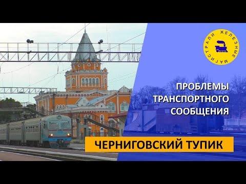 Черниговский тупик / Проблемы транспортного сообщения