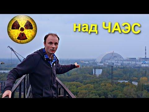 Проникли на кран для Чернобыльского Реактора