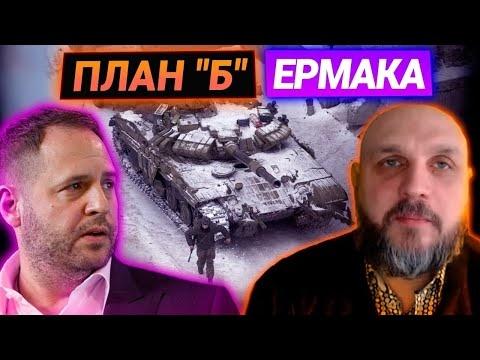 Мединский о плане Ермака по Донбассу: Будет ли военное положение в Украине?