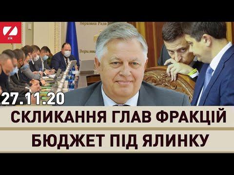 """Петро Симоненко   Ток-шоу """"15""""   27.11.20"""