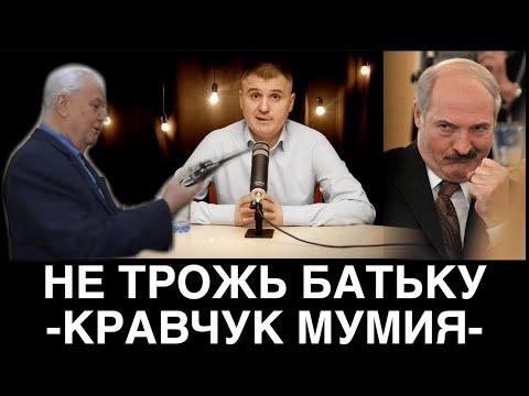 Михаил Кононович - НЕ ТРОГАТЬ БАТЬКУ-КРАВЧУК МУМИЯ