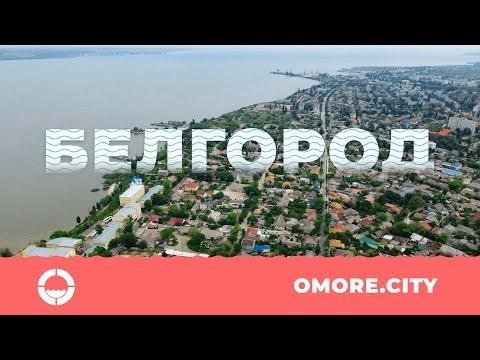 Белгород-Днестровский с дрона: 2021