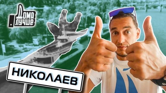 Дома лучше! Николаев/Сезон 2/Выпуск 7