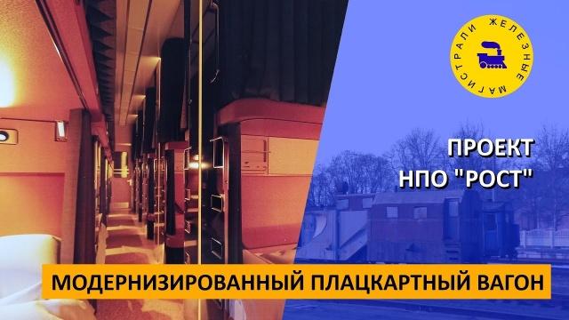 """Модернизированный плацкартный вагон / Проект НПО """"РОСТ"""""""