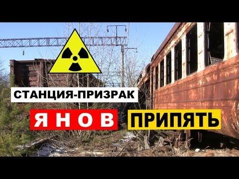 СТАНЦИЯ-ПРИЗРАК ЯНОВ. Город Припять.