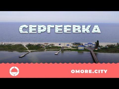 Сергеевка с дрона: 2021