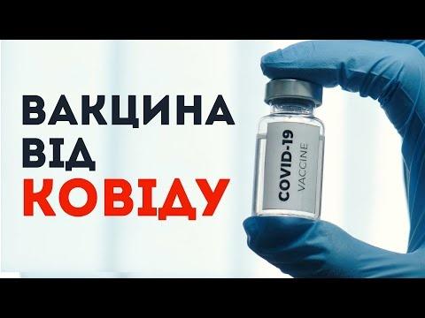 Вакцина від COVID-19! В чому науковий прорив? Клятий раціоналіст