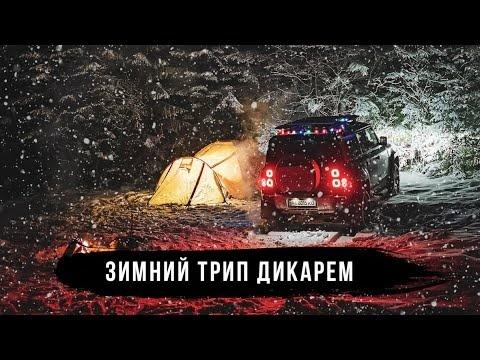 Карпаты - Ночевка в горах, путешествие дикарем на Land Rover Defender. Часть 3