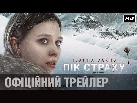 ПІК СТРАХУ Офіційний трейлер