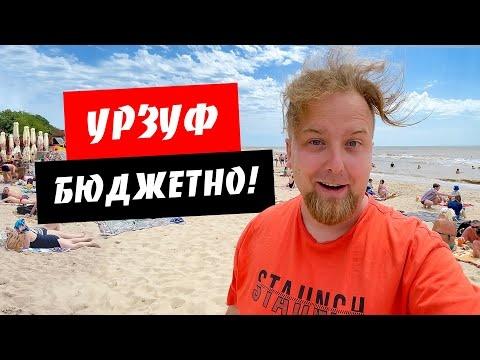 Урзуф 2021. Бюджетный отдых на Азовском море. Много людей! Обзор курорта Урзуф