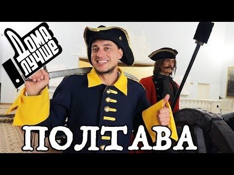 Дома лучше! Полтава/Сезон1/Выпуск 4