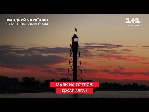 Что связывает маяк на острове Джарылгач с Эйфелевой башней