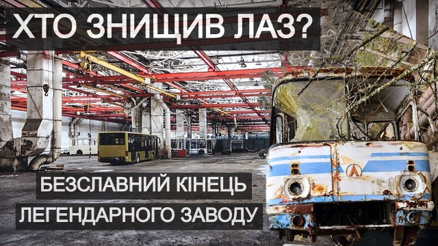 Хто знищив ЛАЗ? Безславний кінець легендарного заводу   Екскурсія руїнами підприємства