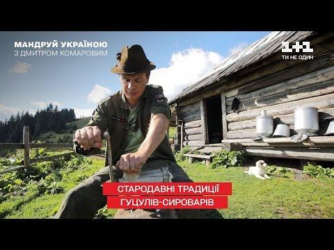 Древние традиции гуцулов-сыроделов и секреты производства карпатских твердых сыров