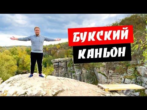 Букский каньон. Древние скалы. Букская ГЭС. Неизвестная Украина