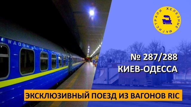 Эксклюзивный поезд из вагонов RIC - № 287/288 Киев-Одесса