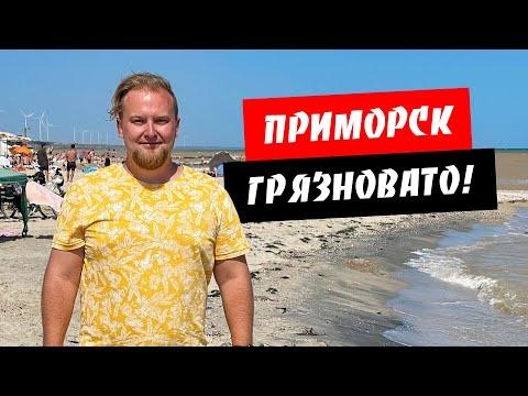 Приморск 2021. Грязновато! Центральный пляж. Цены на жилье. Обзор курорта Приморск