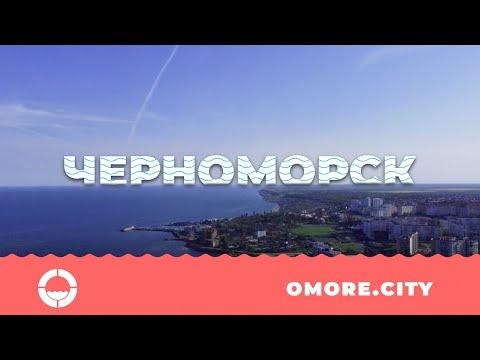 Черноморск с дрона: 2021