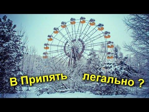 Как попасть в Чернобыль ЛЕГАЛЬНО Цена Правила Документы Запреты Стрим из Припяти