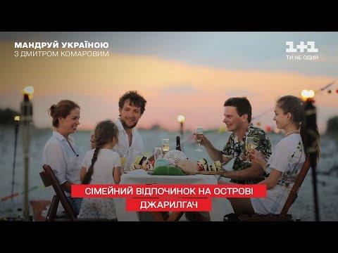 Как Дмитрий Комаров и Александр Дмитриев отдыхали со своими семьями на острове Джарылгач