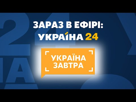 Україна 24 ОНЛАЙН   Украина 24 ОНЛАЙН   Україна 24 трансляція онлайн
