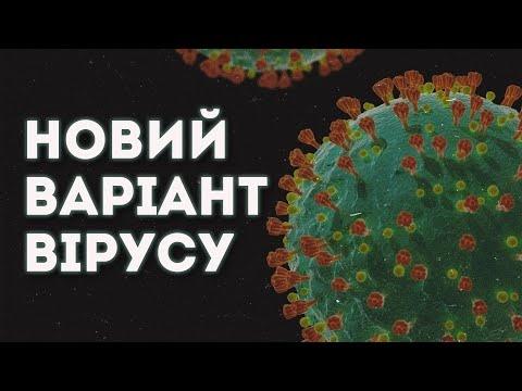 Новий варіант коронавірусу у Великобританії! Що відомо? Клятий раціоналіст