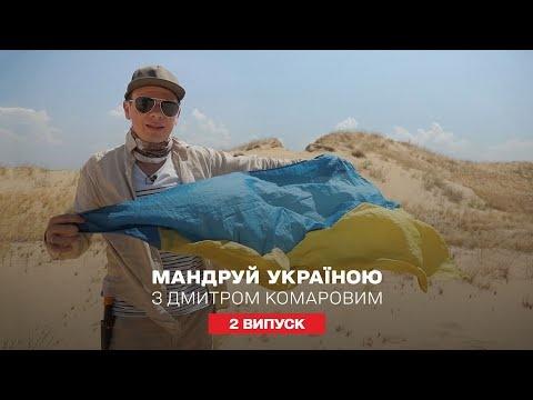Животные в Аскания Нова и украинская Сахара. Путешествуй по Украине с Дмитрием Комаровым 2 серия