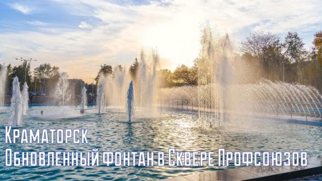 Обновленный фонтан в Сквере профсоюзов / Краматорск / 2020 (4K)
