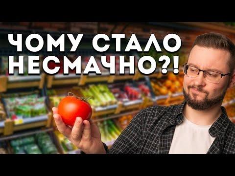 Чому фрукти і овочі стали НЕСМАЧНІ?! Клятий раціоналіст