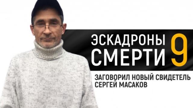 Сергей Масаков — новый свидетель по делу Евгения Довлатова — Эскадроны смерти 9