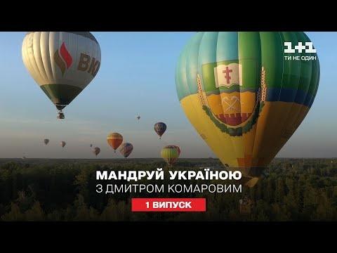 Фестиваль воздушных шаров и уникальный рекорд. Путешествуй по Украине с Дмитрием Комаровым 1 серия