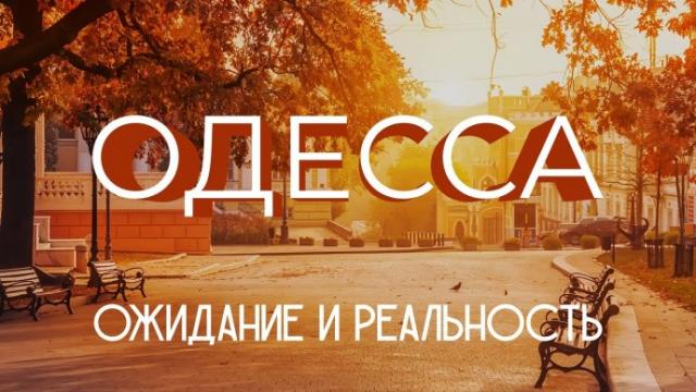 Одесса, которая удивит даже местных.